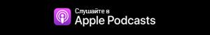 "<span class=""podtitle"">Подкаст Newочём</span> 1"