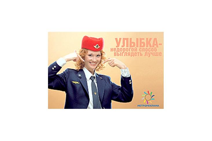 Что означает русская улыбка 3