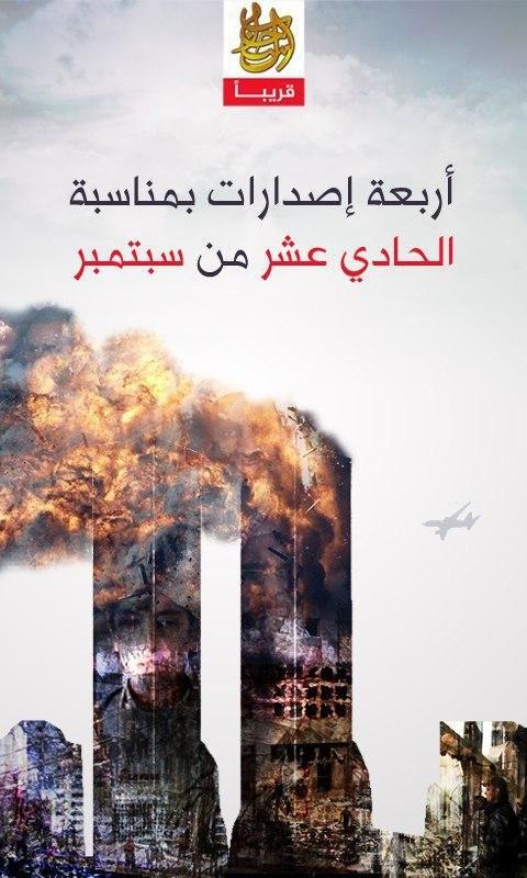 Аль-Каида возвращается спустя 16 лет 2